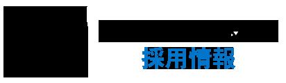 株式会社 山辰組|採用情報