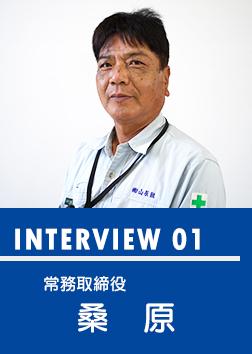 株式会社山辰組採用情報